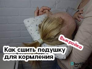 Выкройка для пошива подушки на руку для кормления новорожденного малыша