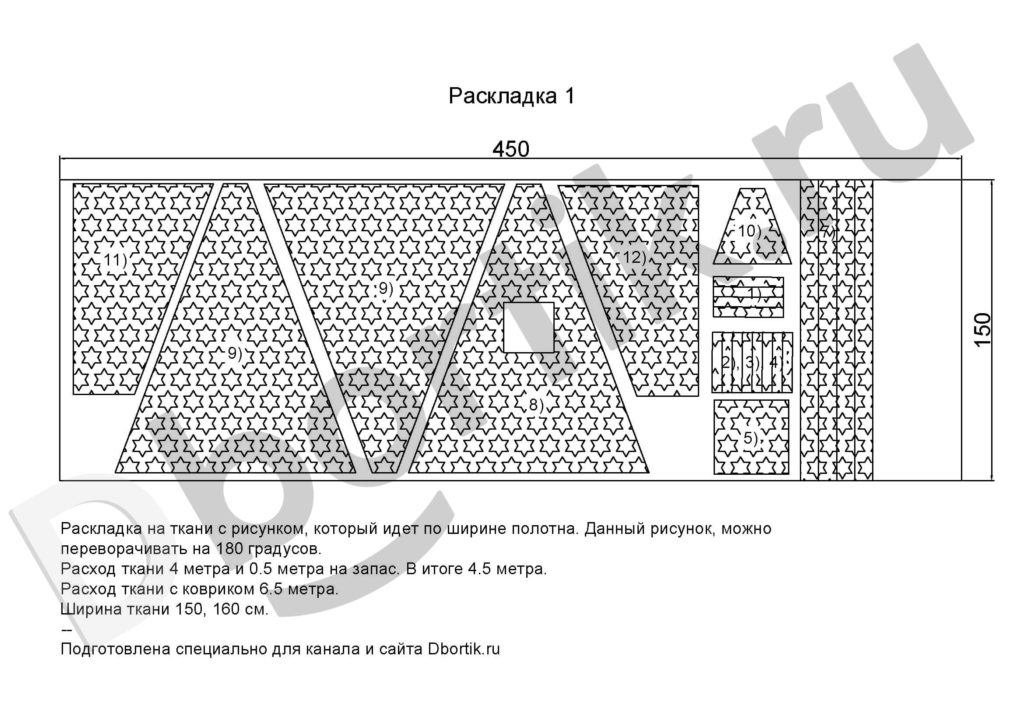 Раскладка элементов вигвама из выкройки для раскроя ткани. Вариант 1