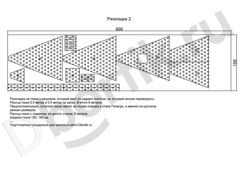 Раскладка элементов вигвама из выкройки для раскроя ткани. Вариант 2