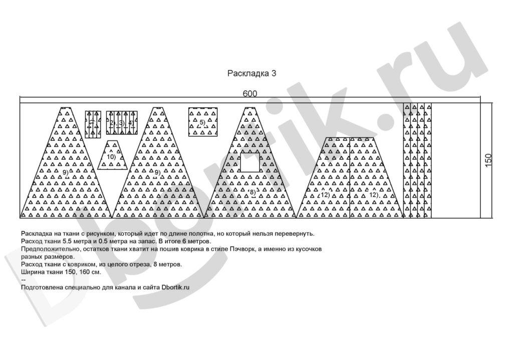 Раскладка элементов вигвама из выкройки для раскроя ткани. Вариант 3