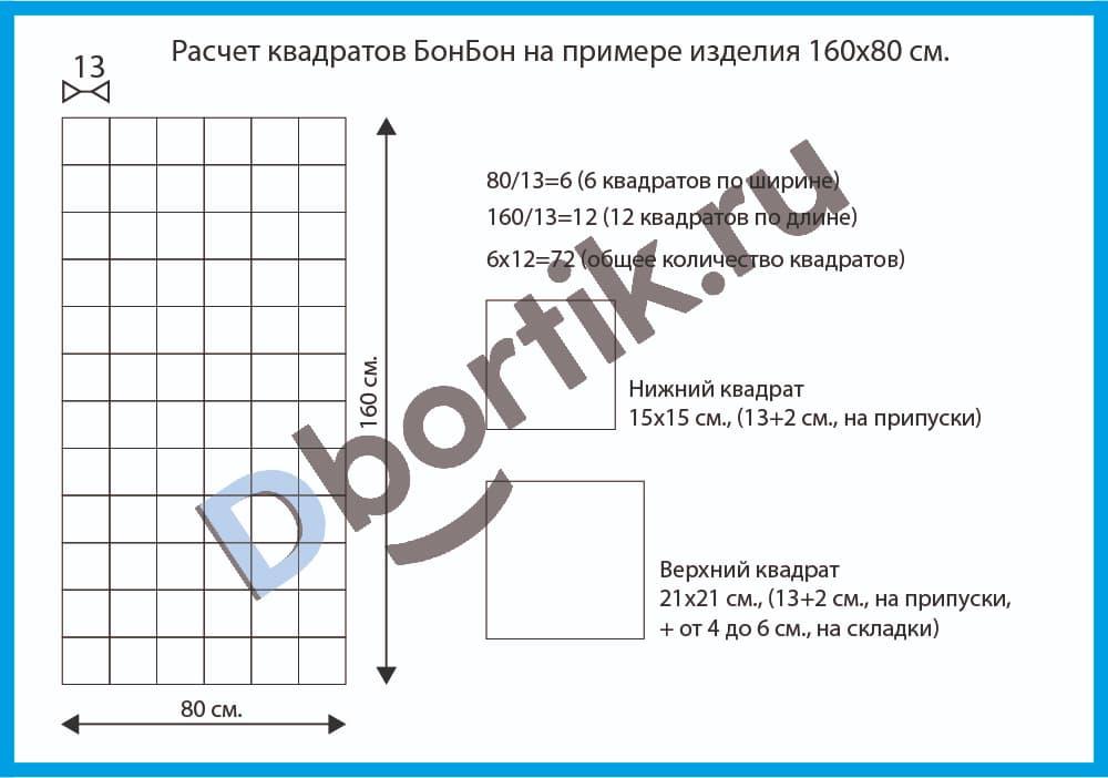 Расчет квадратов БонБОн на примере изделия размером 160х80 см.