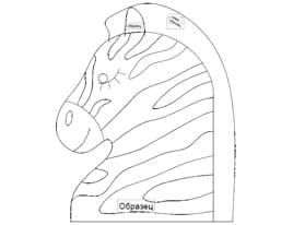 Выкройка бортика подушки Зебра 4